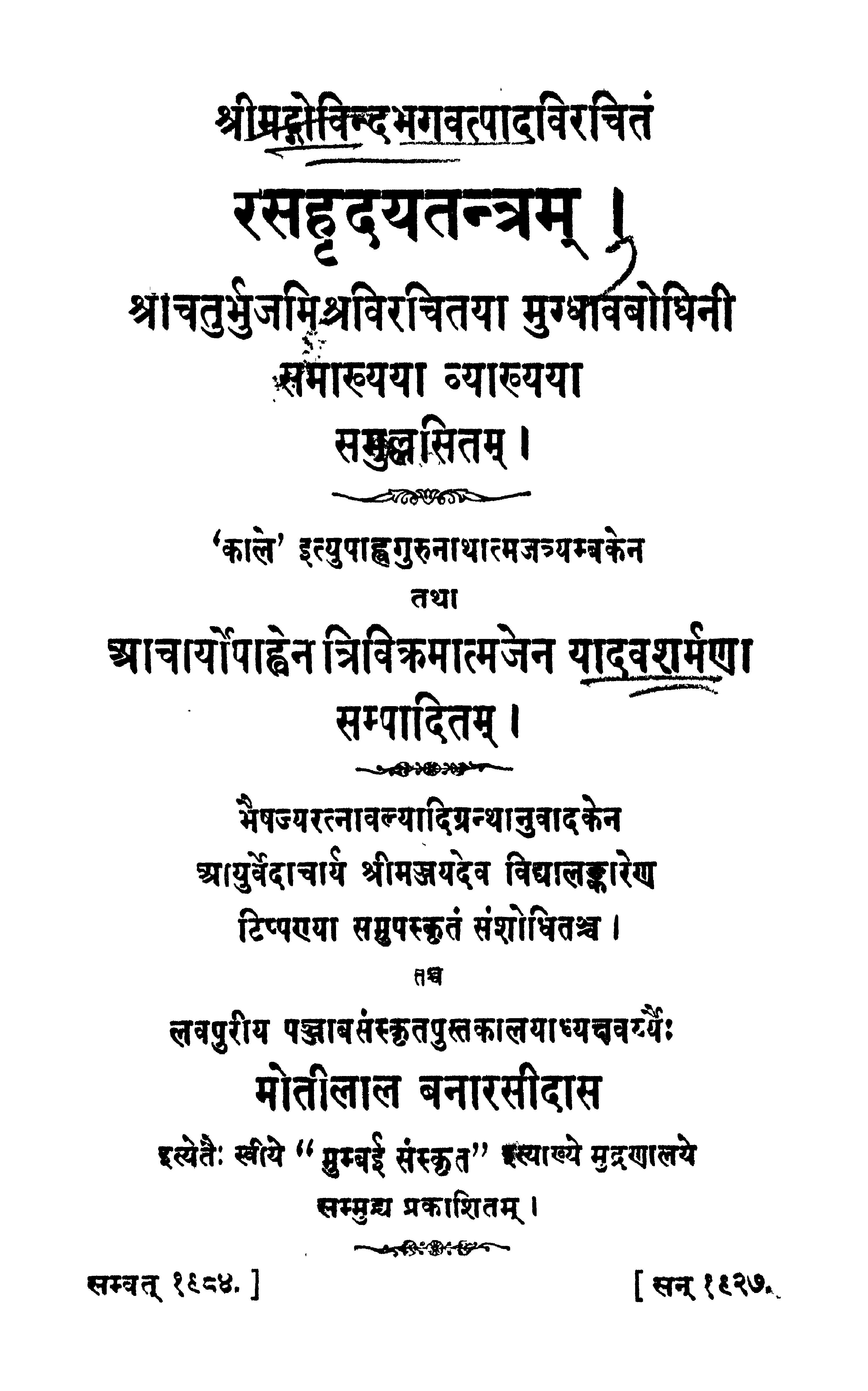 1927 edition of the Rasahrdayatantra by Acharya